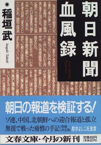 朝日新聞血風録 (文春文庫)