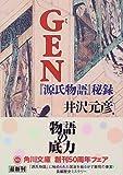 GEN—『源氏物語』秘録 (角川文庫)