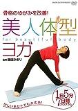 美人体型ヨガ 1日5分 7日間プログラム [DVD]