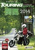 ツーリングマップル 関西 2014 (ツーリングマップ・地図|昭文社/マップル)