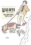 暴徒裁判 (クラシック・セレクション) (ハヤカワ・ミステリ文庫)