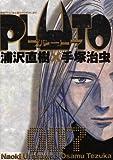 PLUTO (7) (ビッグコミックス)
