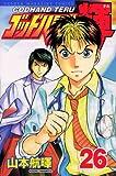 ゴッドハンド輝(26) (講談社コミックス―SHONEN MAGAZINE COMICS (3610巻))