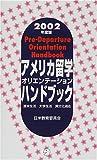 アメリカ留学オリエンテーションハンドブック〈2002年度版〉