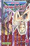 魔人探偵脳噛ネウロ 8 (8) (ジャンプコミックス)