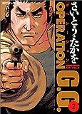 OPERATION G.G. 2 (SPコミックス)