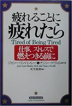 疲れることに疲れたら―仕事、ストレスで燃えつきる前に