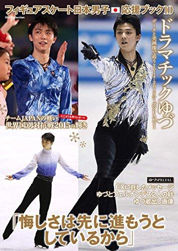 フィギュアスケート日本男子応援ブック10