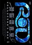 RD 潜脳調査室 コレクターズBOX 1(3枚組)
