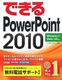 できるPowerPoint 2010 Windows 7/Vista/XP対応 (できるシリーズ)