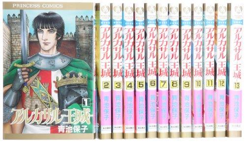 アルカサル-王城- コミック 全13巻完結セット (プリンセスコミックス)