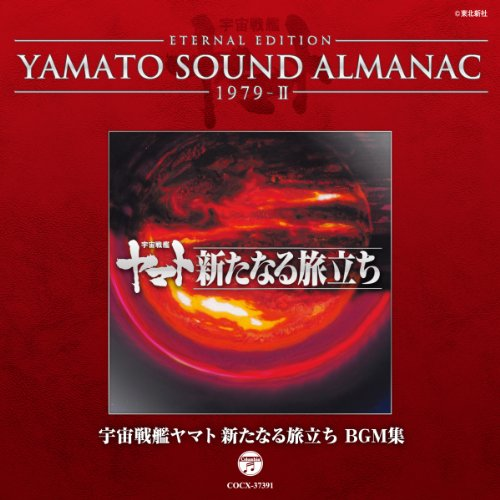 YAMATO SOUND ALMANAC1979−�U 「宇宙戦艦ヤマト 新たなる旅立ち BGM集」