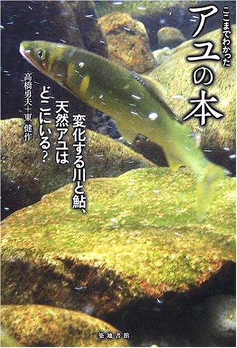 ここまでわかったアユの本―変化する川と鮎、天然アユはどこにいる?