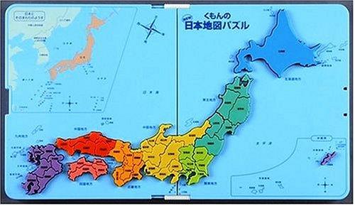 入学祝いに子供にプレゼント ... : 日本地図 都道府県 パズル : パズル