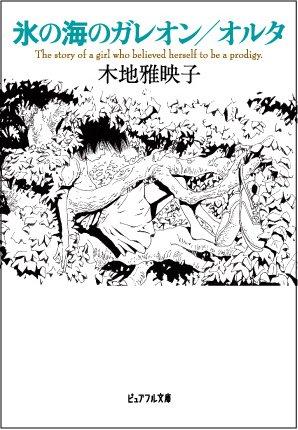 氷の海のガレオン/オルタ (ピュアフル文庫)