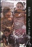 パレスチナ音楽日記