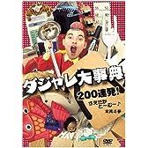 末高斗夢 ダジャレ大事典 200連発! すえたかと~む~♪ [DVD]