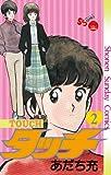 タッチ 完全復刻版 2 (少年サンデーコミックス)