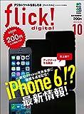 flick! digital(フリックデジタル) 2014年10月号 Vol.36[雑誌] (flick! Digitalシリーズ)