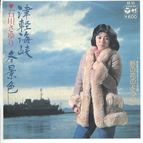 津軽海峡・冬景色[EPレコード 7inch]