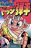 炎の闘球児 ドッジ弾平 (5) (てんとう虫コミックス)
