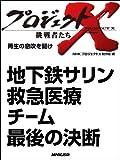 「地下鉄サリン 救急医療チーム 最後の決断」 ―再生の息吹を聞け プロジェクトX~挑戦者たち~