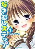 なきむしステップ (1) (まんがタイムKRコミックス フォワードシリーズ)