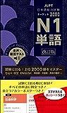 日本語能力試験 ターゲット2000