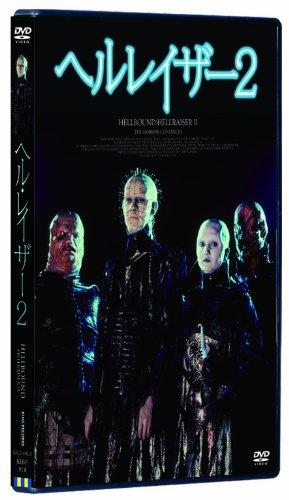 ヘルレイザー2 [DVD]