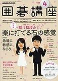 NHKテキスト 囲碁講座 2016年 04 月号 [雑誌]