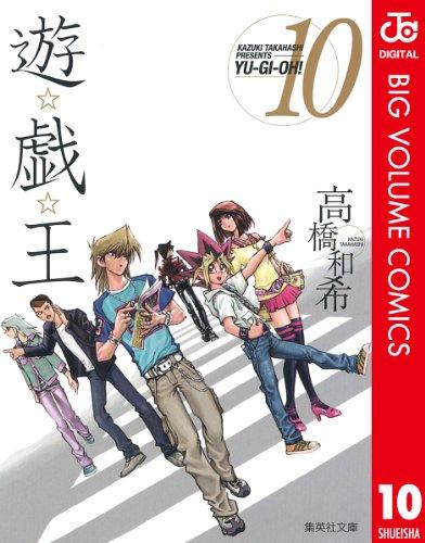 遊☆戯☆王 モノクロ版 10 (ジャンプコミックスDIGITAL)
