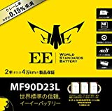 【EEバッテリー】 90D23L (互換:65D23L,55D23L等)