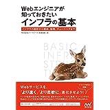 Amazon.co.jp: Webエンジニアが知っておきたいインフラの基本 電子書籍: 馬場 俊彰(ハートビーツ): Kindleストア