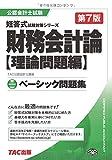 ベーシック問題集 財務会計論 理論問題編 第7版 (公認会計士 短答式試験対策シリーズ)