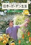 ポール・スミザー 四季のガーデン生活 ~ポール流園芸テクニック~ 夏編 [DVD]