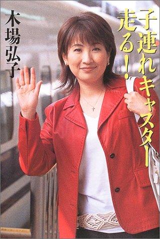 木場弘子の画像 p1_5