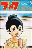 ブッダ 3 (希望コミックス 29)