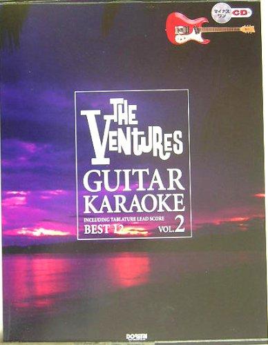 マイナスワンCD付 ベンチャーズ・ギターカラオケ Vol.2 (Best hit artists guitar hero collection)