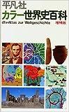 カラー世界史百科