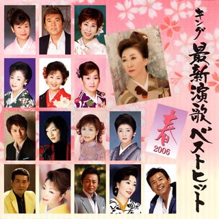 Various Artists - King Saishin Enka Best Hit 2006 - Zortam Music