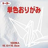 トーヨー 単色折紙15.0CM 160
