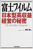 富士フイルム日本型高収益経営の秘密