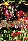 仮面ライダーSPIRITS 第8巻 2005年09月21日発売