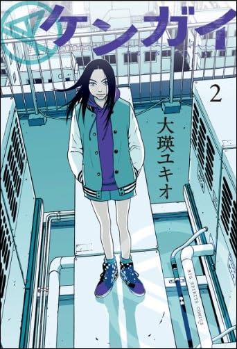 ケンガイ 2 (ビッグコミックス)