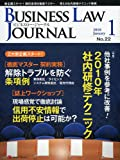 BUSINESS LAW JOURNAL (ビジネスロー・ジャーナル) 2010年 01月号 [雑誌]