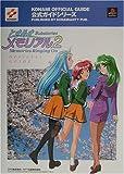 ときめきメモリアル2サブストーリーズ メモリーズリンギングオン 公式ガイド (KONAMI OFFICIAL GUIDE公式ガイドシリーズ)