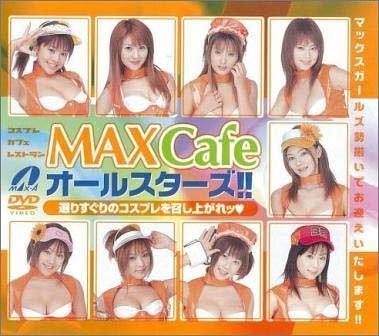 MAX Cafe オールスターズ!!