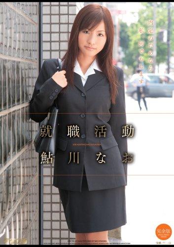 就職活動 鮎川なお 完全版