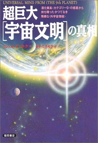 超巨大「宇宙文明」の真相―進化最高「カテゴリー9」の惑星から持ち帰ったかつてなき精緻な「外宇宙情報」