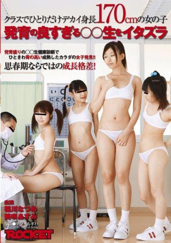 クラスでひとりだけデカイ身長170cmの女の子発育の良すぎる○○生をイタズラ [DVD]